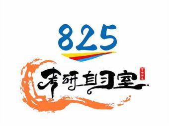825考研自习室(南阳理工学院店)
