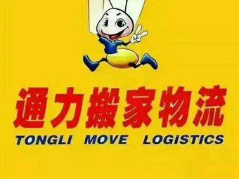 兰州通力搬家物流有限责任公司
