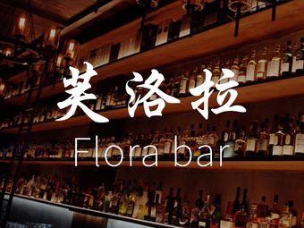 芙洛拉小酒馆