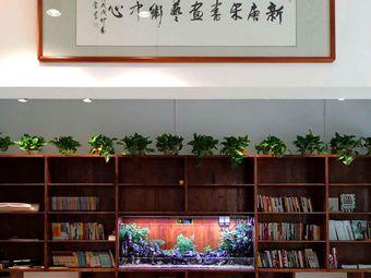 新唐宋书画艺术中心