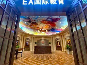 EA国际教育(江阴万达公馆)