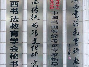 广西书法教育学会·三品书法培训