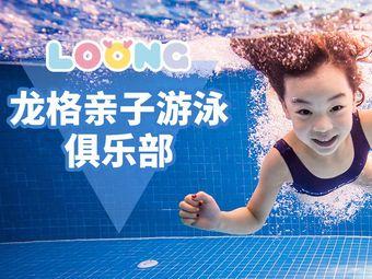 龙格亲子游泳俱乐部(常熟中心店)