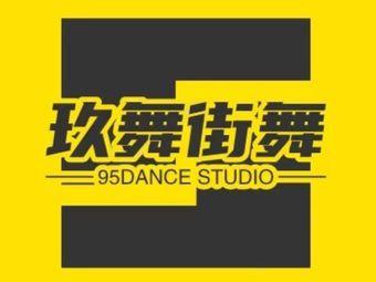 玖舞街舞爵士舞(千峰店)