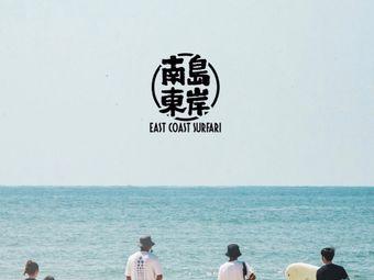 南岛东岸冲浪俱乐部