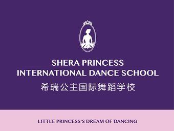 希瑞公主國際舞蹈學校(河東棉三校區)