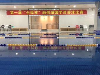 全名汇游泳健身