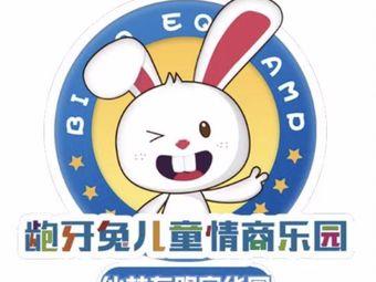 龅牙兔儿童情商乐园(仙林东路宝华园店)