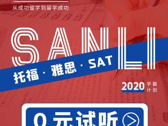 南京三立·托福雅思SAT