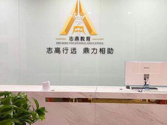 志鼎教育(西青校区)