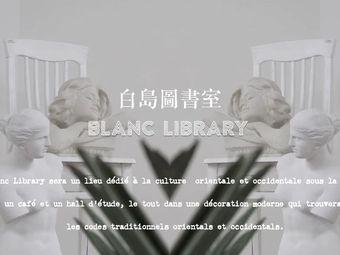 白岛图书室