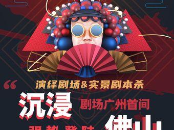 GG戏精沉浸剧场·实景搜证(创产店)