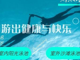 冠博游泳桨板瑜伽俱乐部(泗泾店)