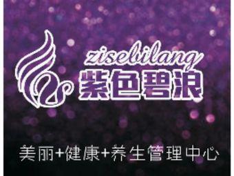 紫色碧浪(金阳店)