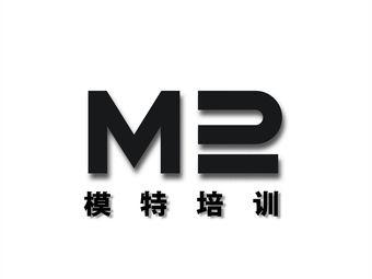 M2模特培训机构