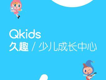 Qkids久趣/少儿成长中心(五缘湾校区)
