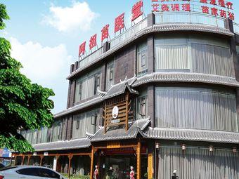 阿祖苗草堂(兴义店)