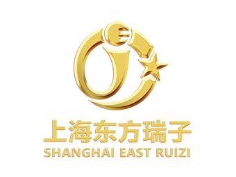 上海东方瑞子高端定制主持团