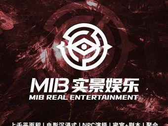 MIB實景娛樂電影沉浸式真人密室體驗館