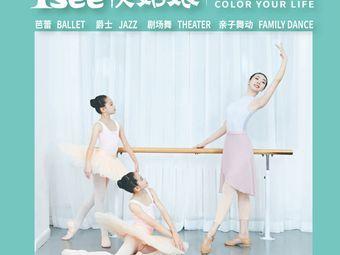 Isee灰姑娘芭蕾(义乌中心)