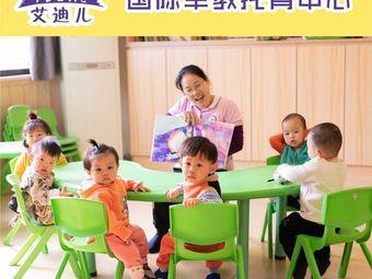艾迪儿国际早教托育中心