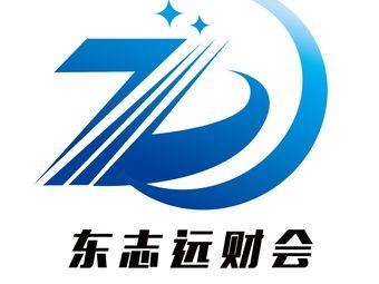 东志远会计培训(铁西校区)