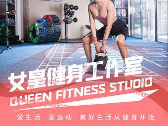 女皇健身工作室