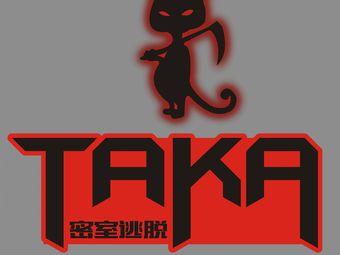 TAKA实景密室(新都汇店)
