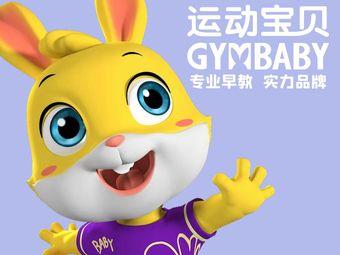 GYMBABY运动宝贝国际早教(七星校区)