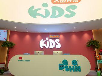 大山外语KIDS(蓝堡湾校区)