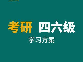 新东方考研·四六级·雅思托福学习中心(下沙福雷德广场教学区)