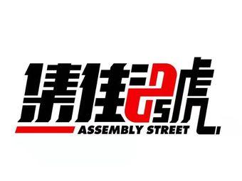 集街号街舞(华悦城店)