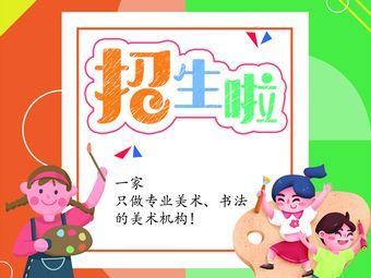 刘海粟美术馆少儿美术培训(湖塘校区)