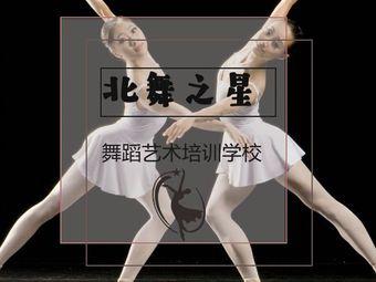 北舞之星舞蹈学校(澳门路分校)