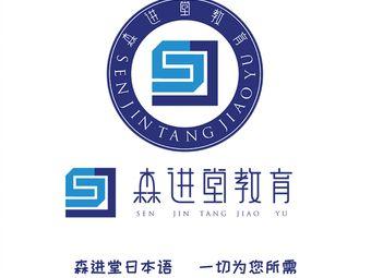 森進堂日本語(西青大學城校區)