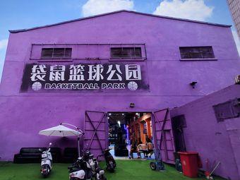 袋鼠篮球公园(西工店)