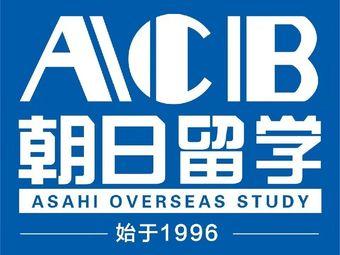 ACB朝日培训(之心城校区)