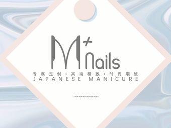 艾沐嘉M+nails 美甲美睫(如皋吾悦店)