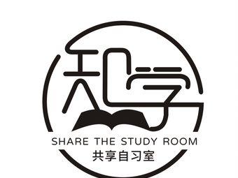 知学共享自习室(高新店)
