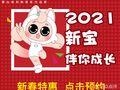 COMBABY新爱婴早教(营口园店)