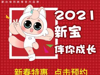 COMBABY新爱婴早教(天奕青葵园店)