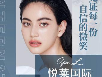 悦莱国际半永久纹眉(高新园区店)