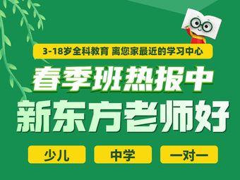新东方(丰台角门校区)