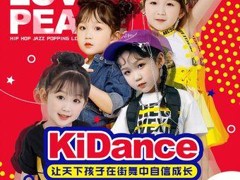 KiDance少儿街舞教育机构(东鸣轩校区)