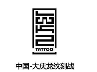 龙纹刻战刺青文化(萨区万达广场店)