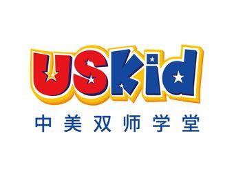 USKid中美双师学堂(江阴店)