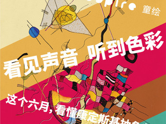 童绘视觉艺术中心(LuOne晶萃中心)