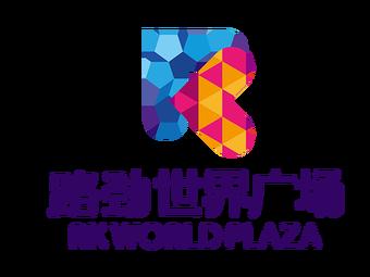 路劲世界广场