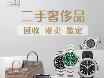 来来luxury brand奢侈品