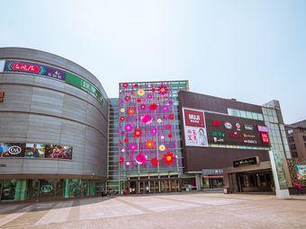 北京华联万柳购物中心